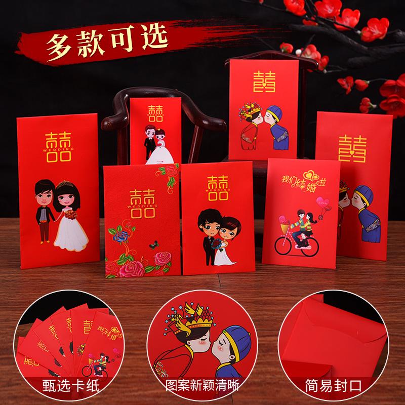 结婚用红包喜字个性创意婚礼塞门婚庆用品迷你小红包袋小号利是封