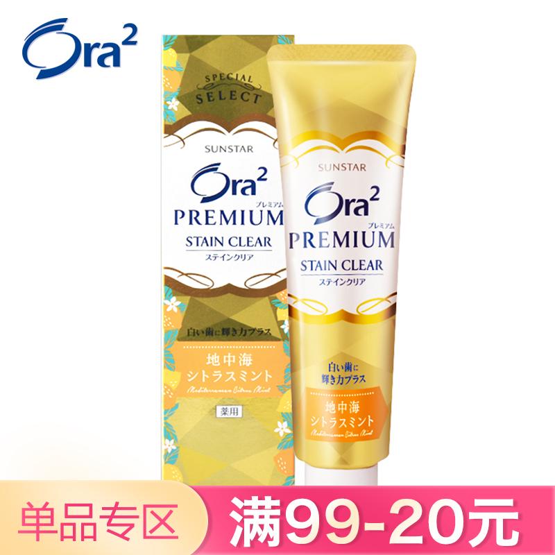 【新品】皓樂齒亮白淨色奢選精緻牙膏(柑橘薄荷)100g