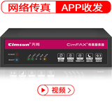 Cimsun first CimFAX fax server T5 professional two-line version high-speed enterprise paperless fax network