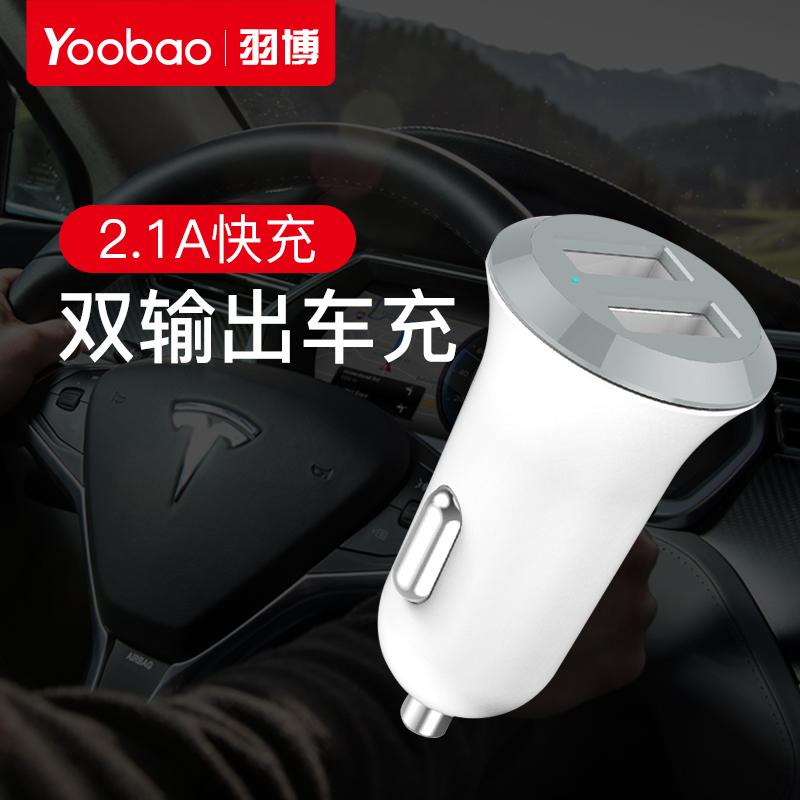 yoobao羽博yb-205 車載充電器點菸器usb一拖二車衝手機平板用迷你智慧型迷你型多功能智慧快充汽車閃充車充
