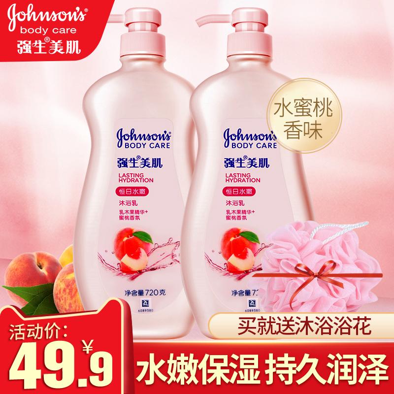 強生美肌恆日水嫩沐浴乳2瓶 水蜜桃沐浴露持久留香女滋潤補水香體