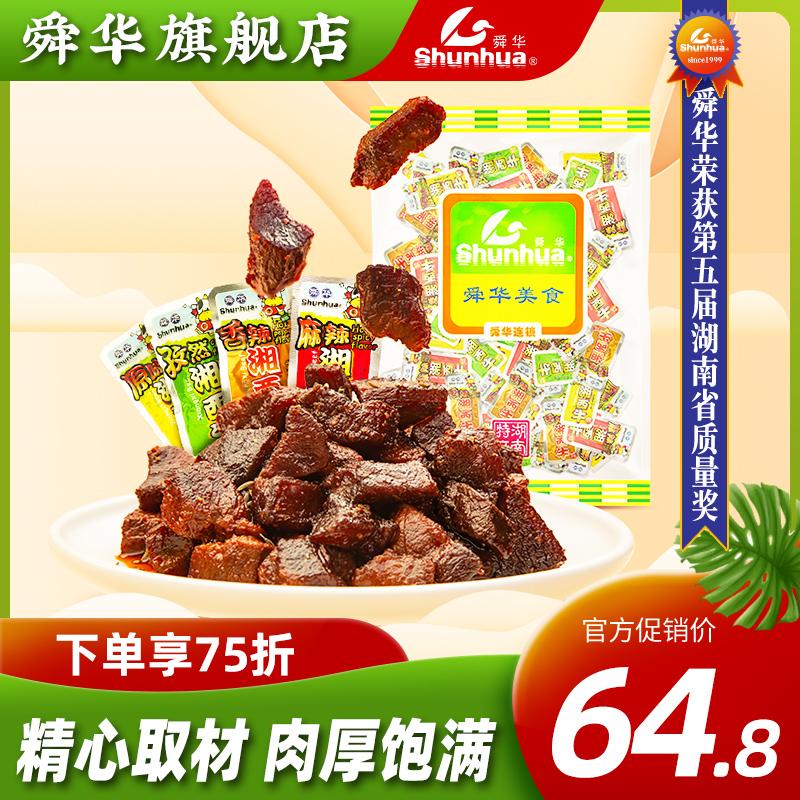 【舜华旗舰店】湖南特产香辣湘西牛散装牛肉干原味牛肉粒250g