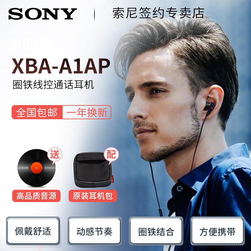 Sony/索尼 XBA-A1AP入耳式圈鐵結合耳機手機線控通話通用耳機帶麥