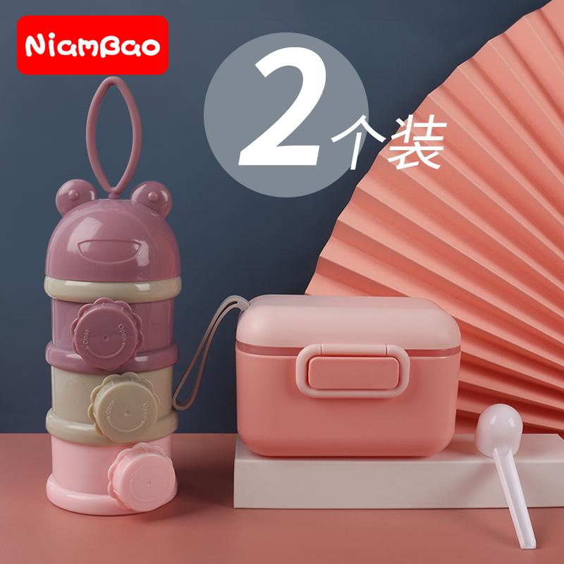 奶粉盒便携外出婴儿分装方便携带米粉密封储存外带多层格子式可爱
