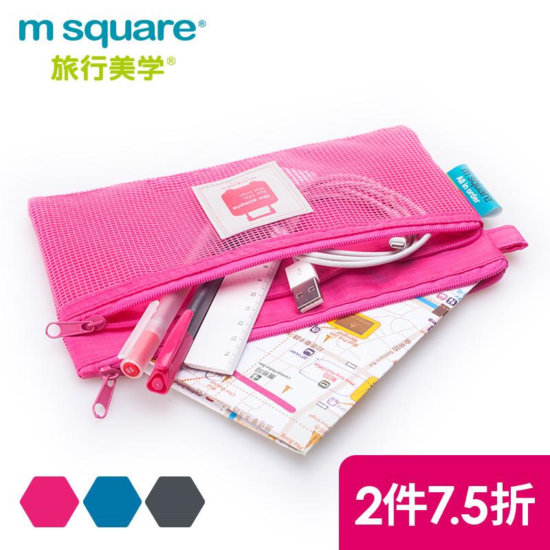 m square雙層網格收納袋學生簡約文具袋創意筆袋旅行便攜整理袋