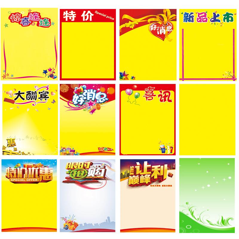 50张包邮大号POP海报纸空白双面广告纸促销纸超市手绘海报标价牌