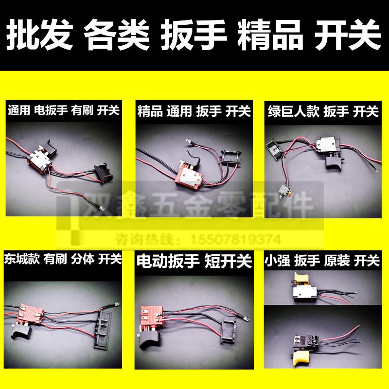 锂电通用电动扳手手电钻调速开关电动扳手手电钻无刷 正反转开关