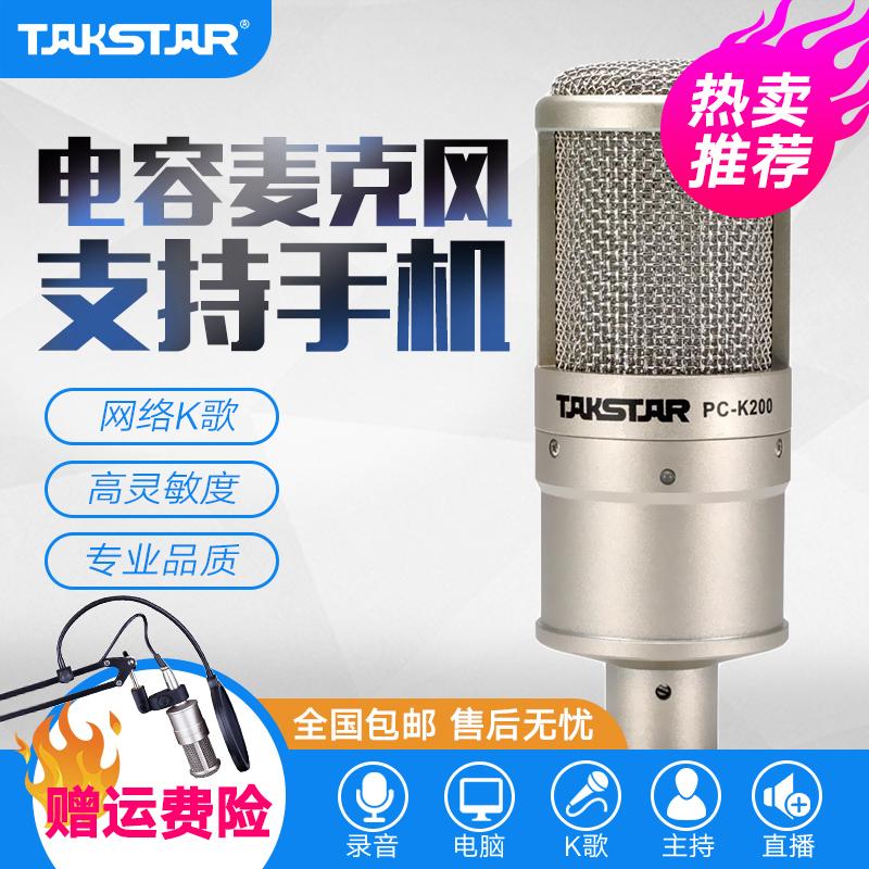 Takstar/得勝 PC-K200簡裝版電容麥克風音效卡套裝手機主播直播裝置全套電腦K歌喊麥德勝唱歌專業錄音話筒