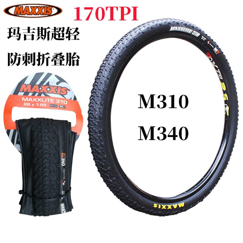 瑪吉斯26*1.95山地自行車外胎27.5*1.95超輕摺疊輪胎單車配件