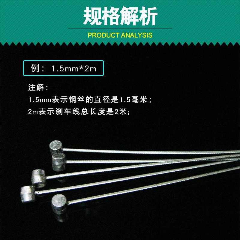 T型卡头细钢丝绳软钢丝 自行车电动车刹车线山地车闸线油门连动线