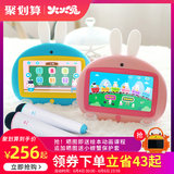 Fire Fire Rabbit machine early childhood eye WiFi touch screen Guoxue learning machine point of reading children 6 years of age 0-3 years