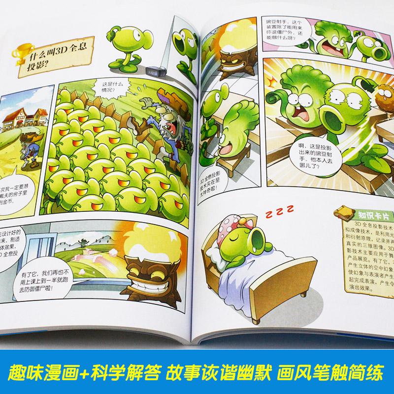儿童漫画书中国少年儿童出版社 发明与发现卷 装备秘密之你问我答科学漫画 2 植物大战僵尸