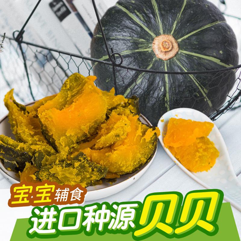 贝贝南瓜板栗味贝贝小南瓜5斤宝宝辅食栗面日本南瓜新鲜蔬菜包邮