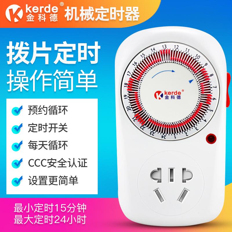 金科德定時器開關插座電動車手機充電保護機械預約迴圈自動斷電源