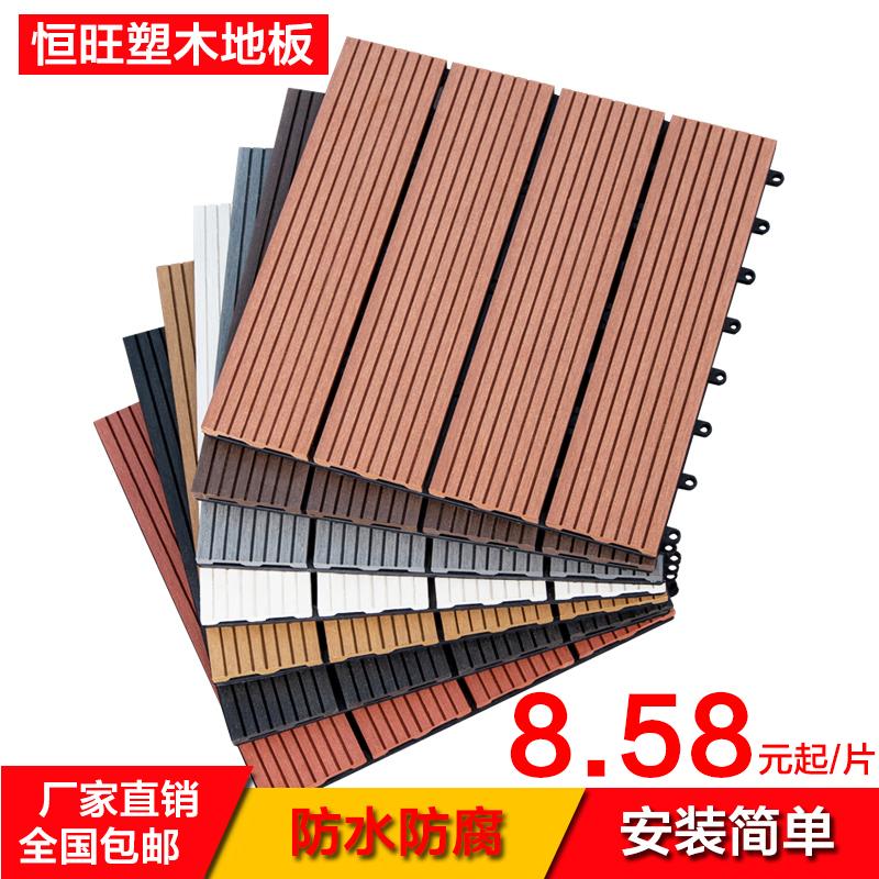 户外塑木木塑地板 阳台浴室庭院DIY花园露台 室外防腐生态木地砖