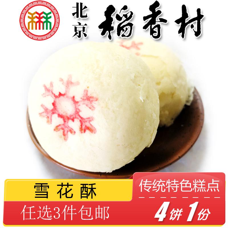 正宗北京特产特色小吃三禾稻香村手工雪花酥传统糕点老式点心零食