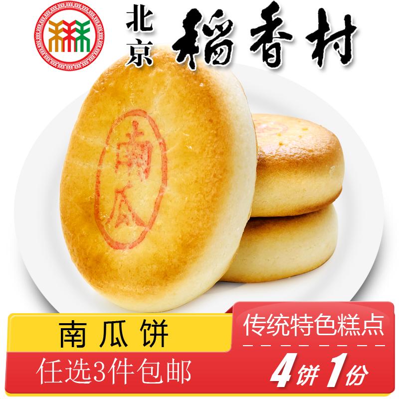 正宗北京特产特色小吃三禾稻香村糕点南瓜饼传统手工零食老式点心