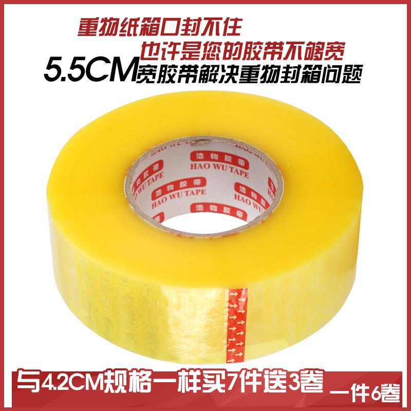 浩物淘宝透明封箱胶纸 快递打包胶带2.7厚宽4.3/5.5批发定制包邮