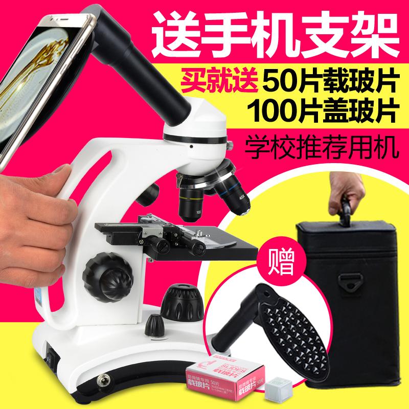 萨伽初中光学生物显微镜专业看精子儿童科学小学生10000手机便携