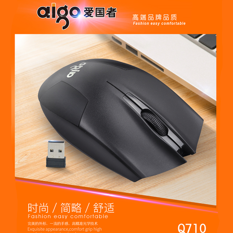 愛國者Q710 無線2.4G滑鼠 桌上型電腦筆記本專用無線滑鼠辦公精品滑鼠
