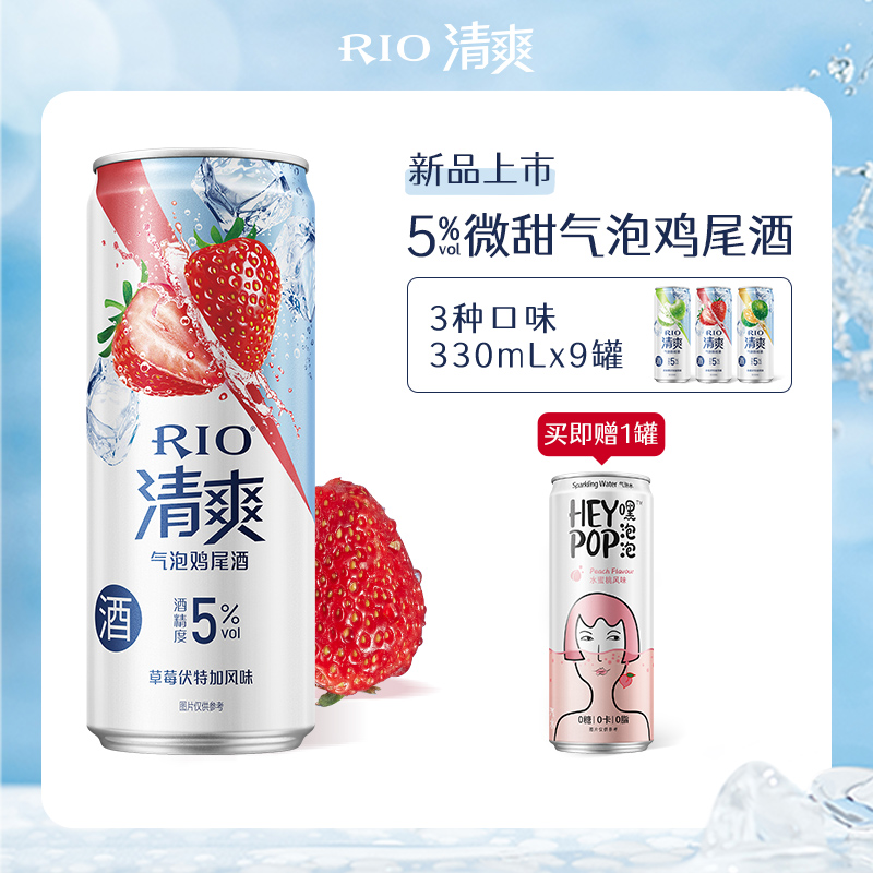 RIO锐澳鸡尾酒5度清爽气泡鸡尾酒3种口味330ml9罐果酒预调酒