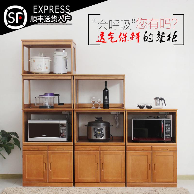 北欧实木餐边柜窄型简约厨房电器柜简易橱柜储物柜微波炉置物架