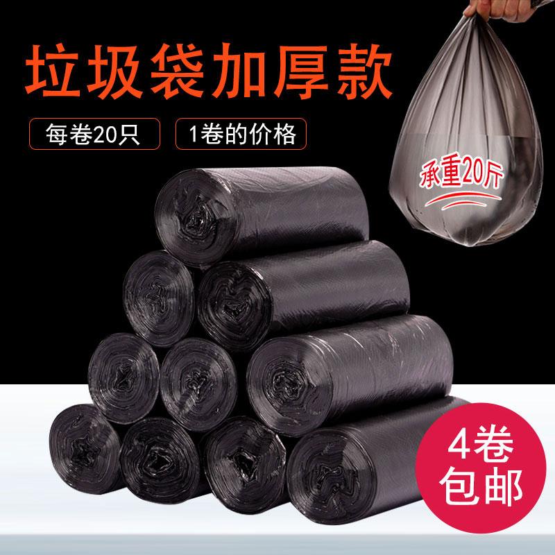 点断式垃圾袋加厚家用批发一次性卷装拉圾袋黑色塑料袋45*55cm