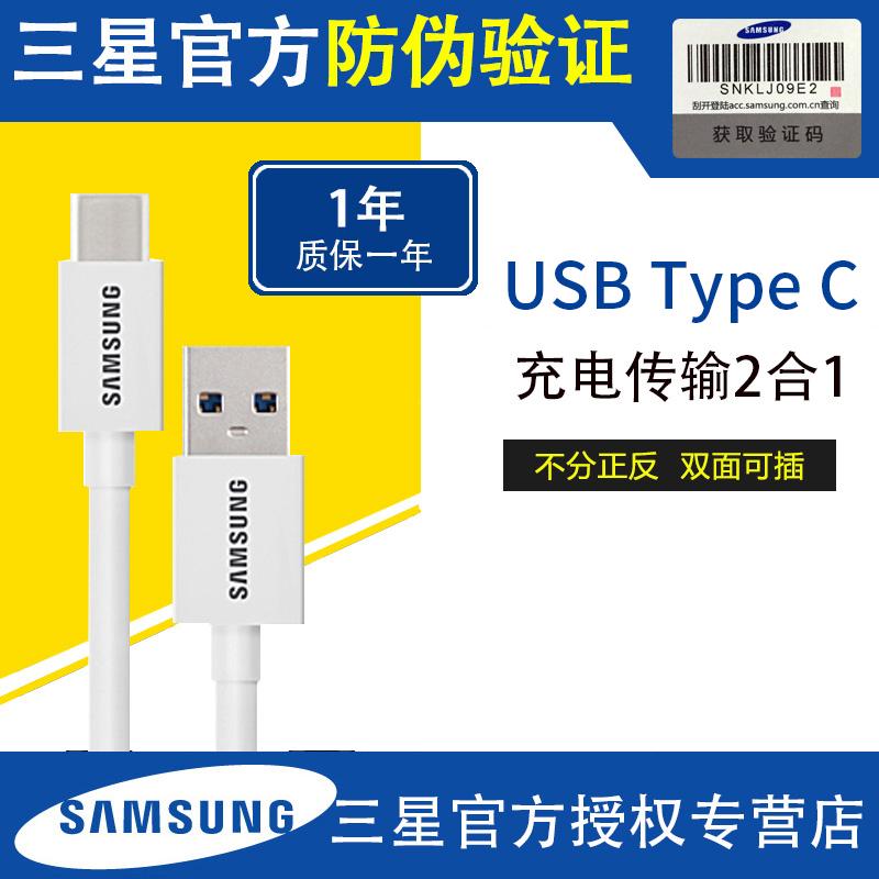三星原裝S10/S10+ S9/S9+資料線 type-c充電線S8/S8+ Note8 NOTE9 C9pro  A9 STAR A8S 資料線 介面不分正反