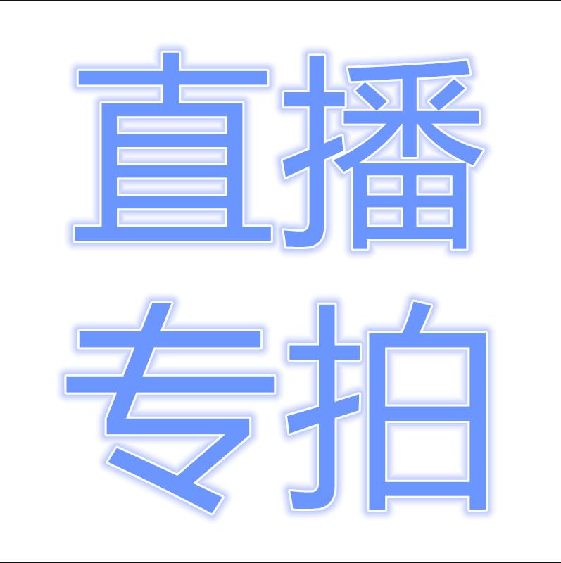淘宝直播 专拍链接  39.9