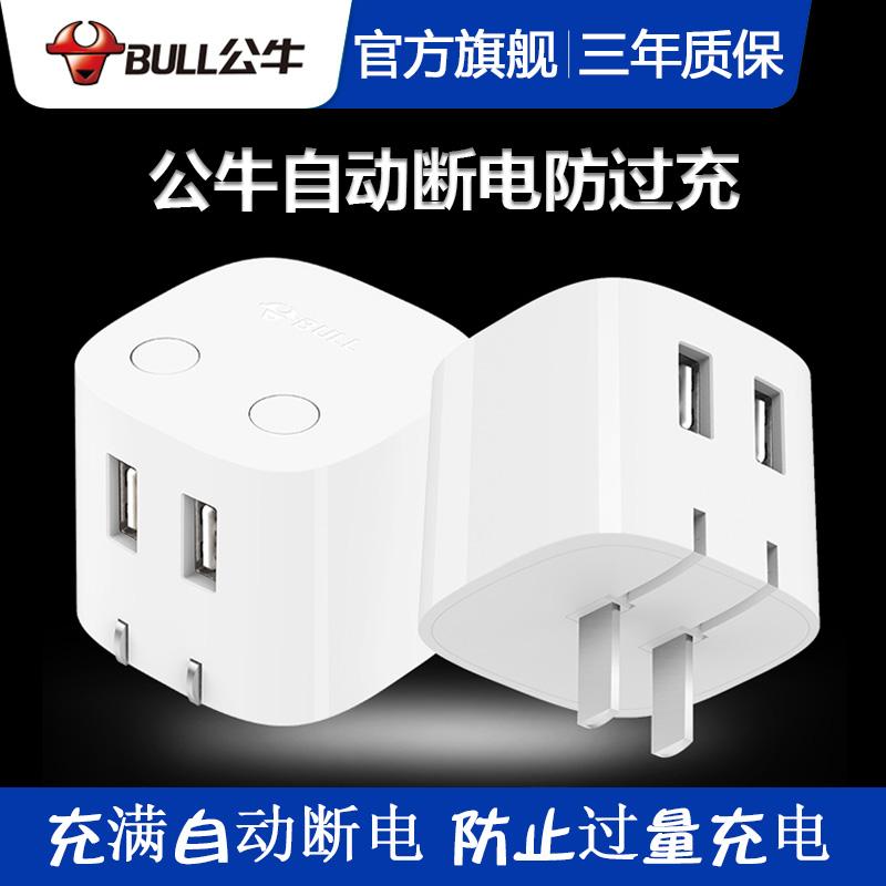 公牛自動斷電插座 雙usb蘋果手機平板2.4A雙輸出充電器插頭轉換器