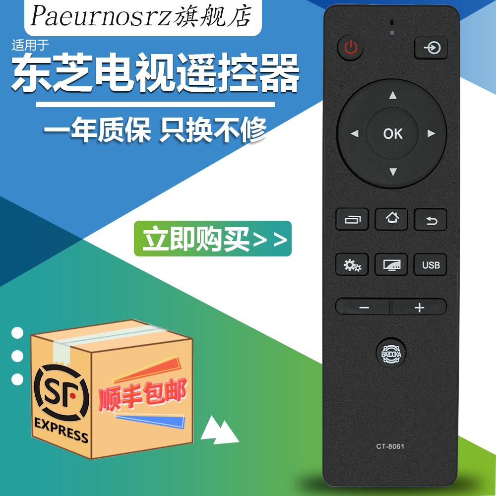 包郵 東芝4K液晶電視43U6500C 50U6500C 遙控器CT-8061