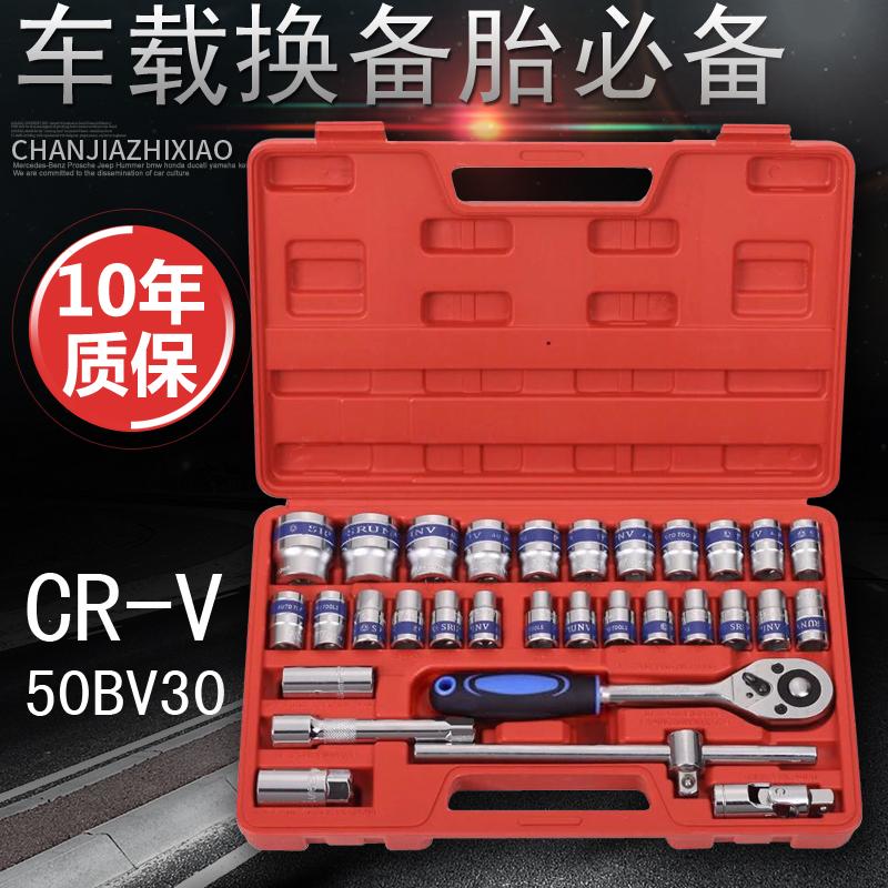 套筒扳手套装 8-32汽修快速棘轮胎多功能万能汽修车扳手工具套装