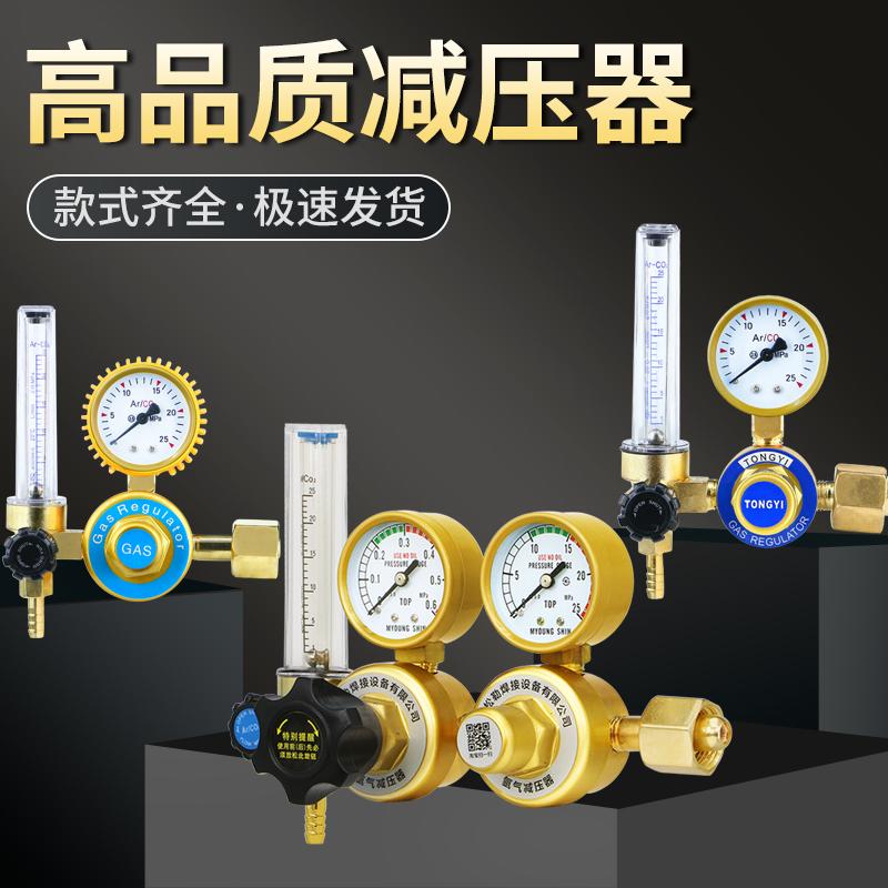 氩弧焊机氩气表节能减压表氧气乙炔丙烷压力表二氧化碳减压阀co2