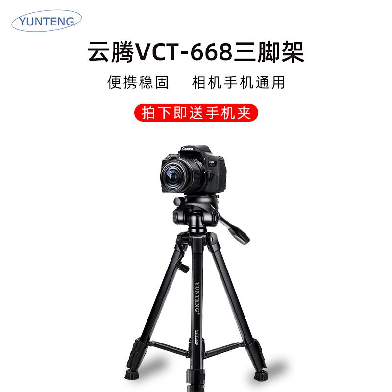 雲騰 668三腳架便攜佳能尼康索尼微單反相機三角架攝影多功能腳架