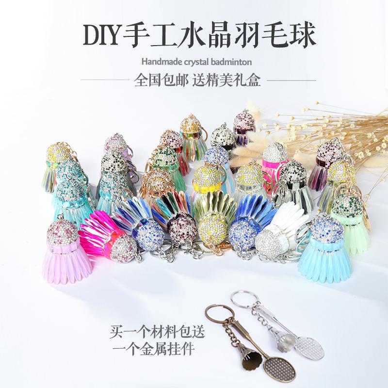 手工水晶羽毛球材料包掛件diy飾品吊飾掛飾鑰匙扣禮品包郵刻字