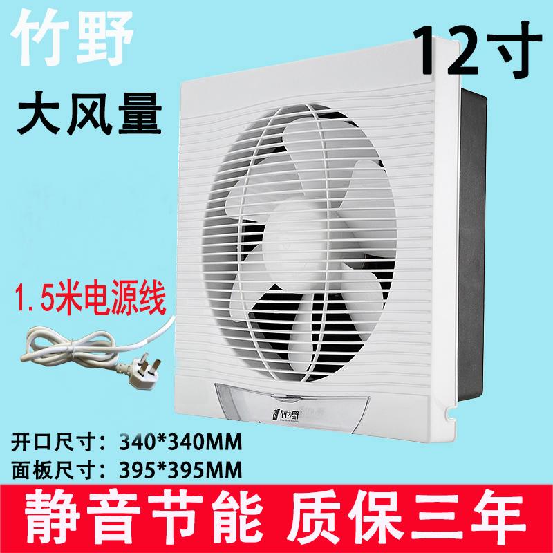 竹野窗式换气扇静音抽风机排风扇厨房油烟排气扇卫生间抽风机12寸