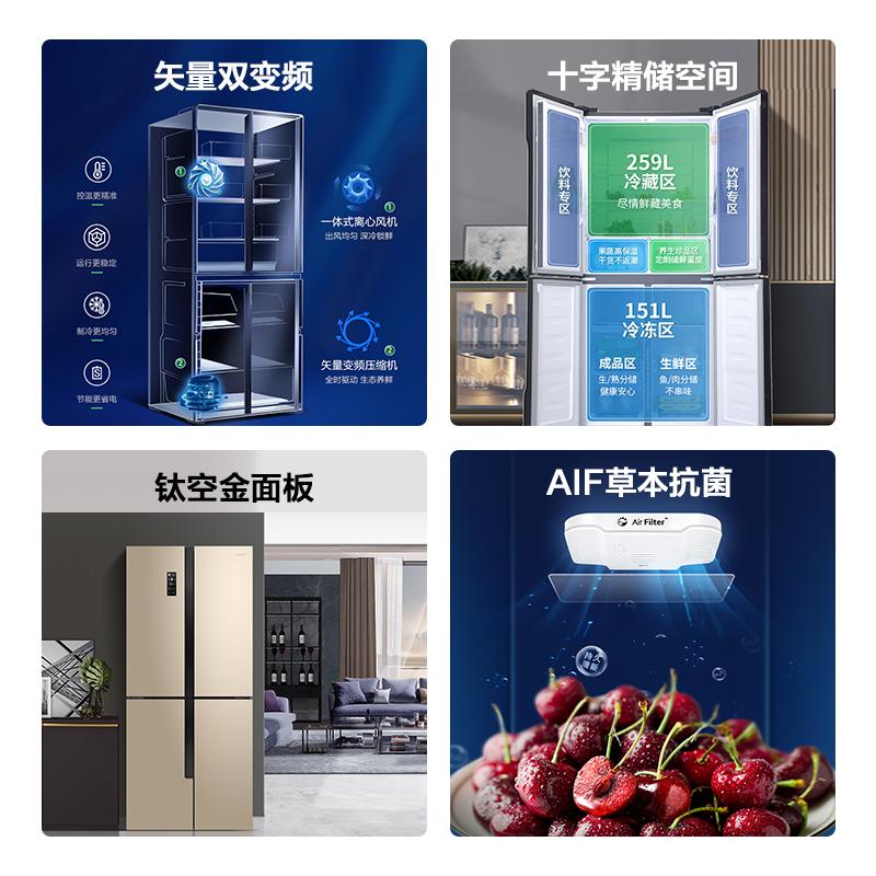 容声432L十字对开双开四门变频一级节能风冷无霜超薄官方家用冰箱