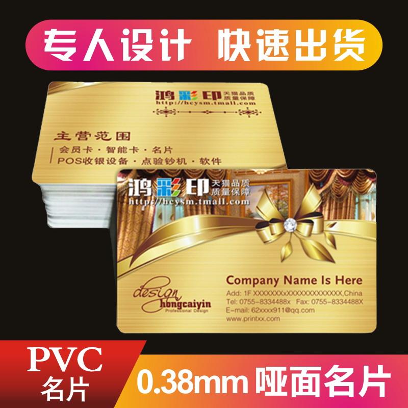 印名片制作设计个性定制公司商务名片透明PVC塑料磨砂光面哑面珠光名片闪金闪银名片订做双面加厚名片包邮