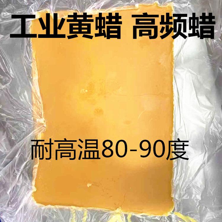 工业黄蜡/高频蜡填充/固定线圈环保绝缘耐高温/电子密封