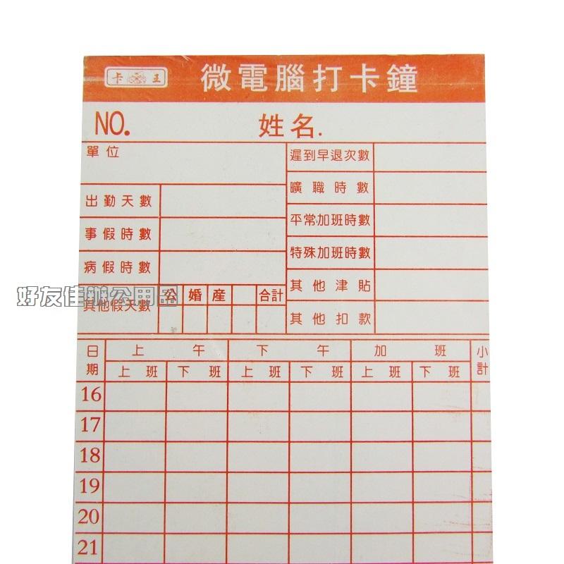 卡王微电脑考勤卡 考勤打卡纸 通用型微电脑考勤卡 办公用品
