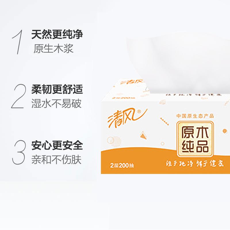 清风盒装抽纸巾 B338C2硬盒抽200抽面巾纸原木纯品卫生纸包邮3提【图3】