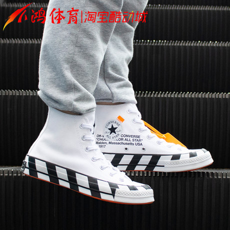 Xiaohong Sports Converse x OFF-WHITE OW Converse Joint Black and ...