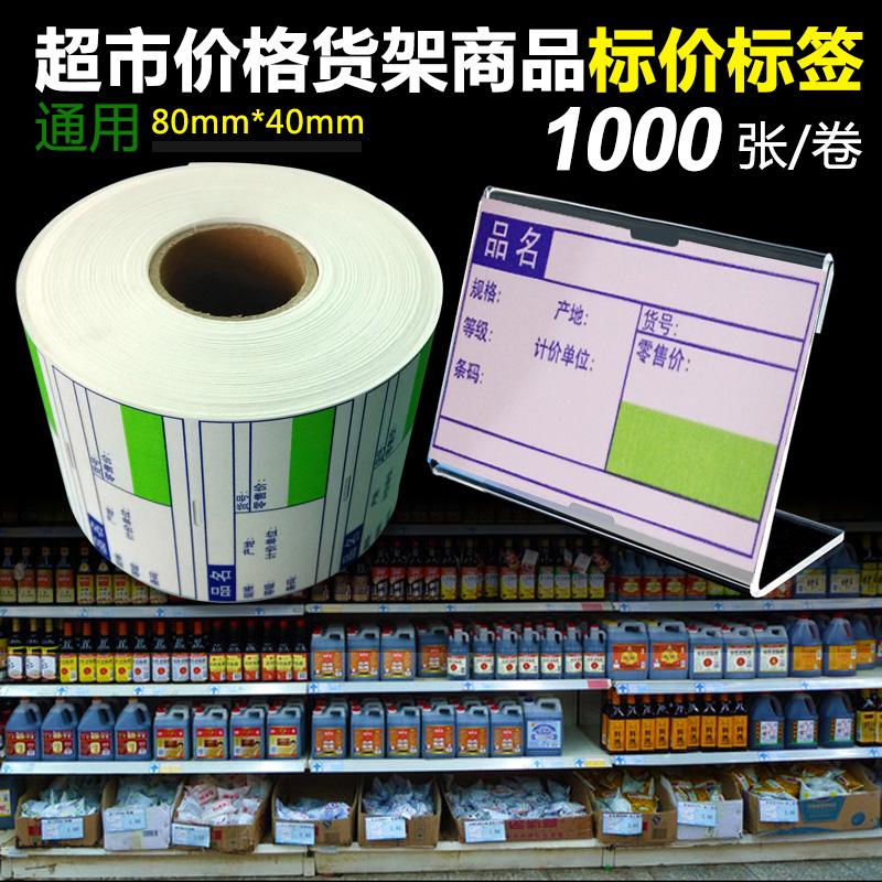 商品价格标签价格牌签标价卷装货品通用打印标价签可定做印刷