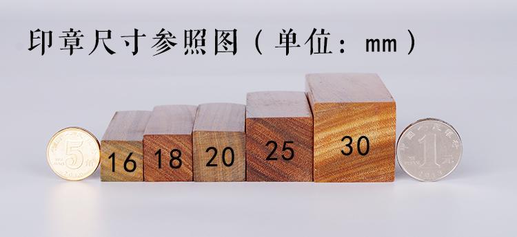 京西檀木姓名方章书画藏书法签名方形印章日本留学生篆刻私章定制