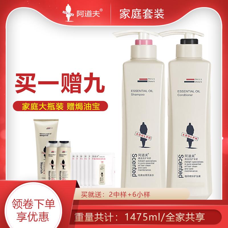阿道夫洗髮水正品套裝680*2去屑止癢香水家庭大瓶旗艦店官網授權