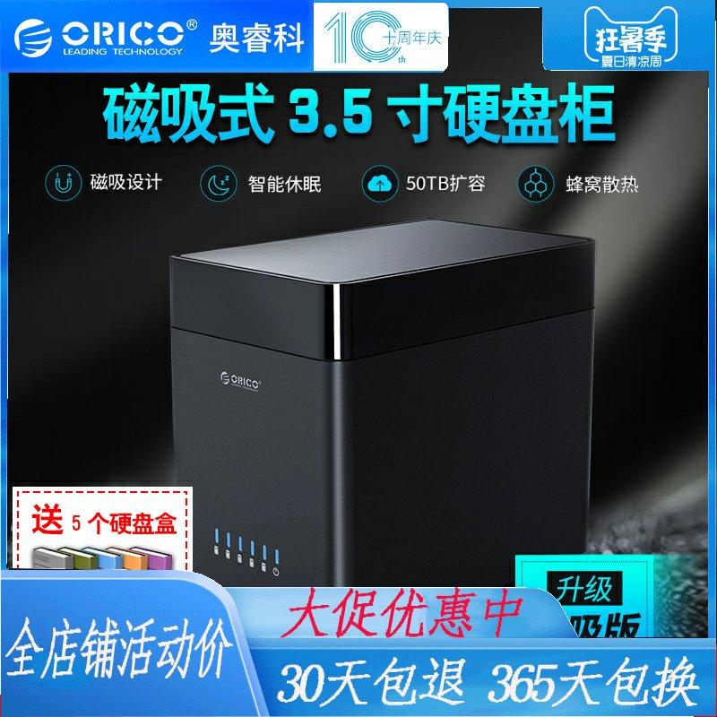ORICO/奧睿科 多5盤位外接雙硬碟櫃箱raid磁碟陣列3.5寸桌上型電腦電腦行動硬碟盒USB3.0儲存櫃外接外接硬碟盒子
