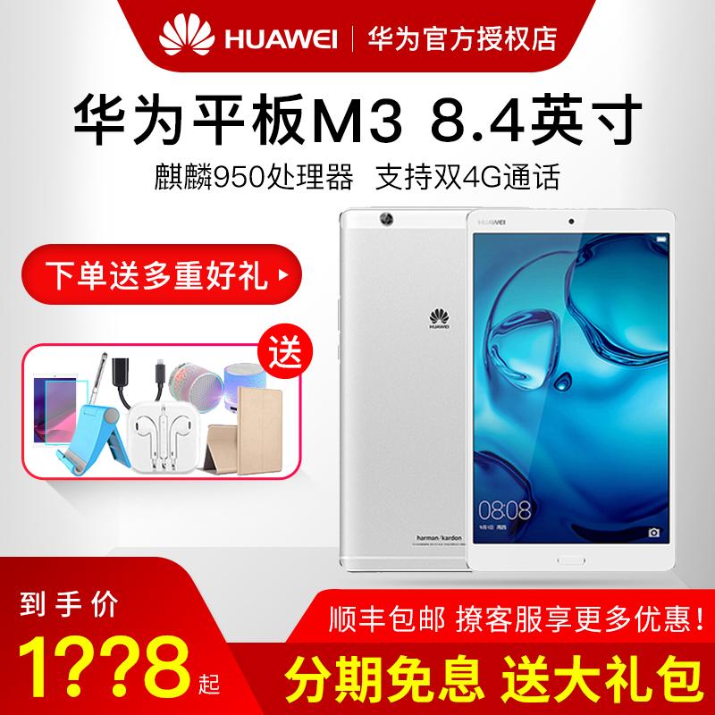 [現貨送好禮]Huawei/華為 M3平板電腦 8.4英寸 通話大屏4G安卓智慧通話遊戲手機八核8寸華為平板電腦5