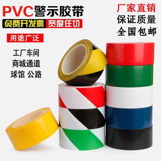 警示胶带PVC黑黄斑马线警戒地标贴地面5S标识彩色划线地板胶带