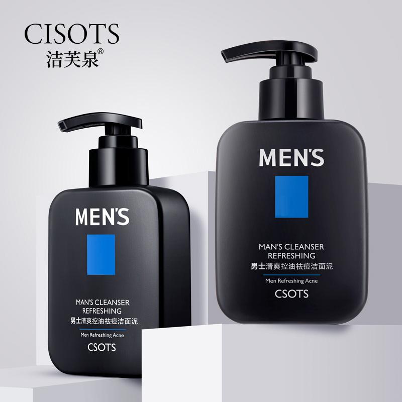买1享4【王祖蓝代言】清洁护肤品套装