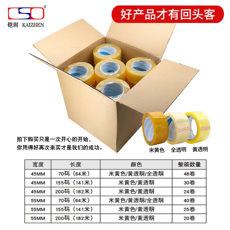 铠圳透明淘宝快递打包装封箱胶带5口4.5CM加宽厚大卷米黄色胶布纸